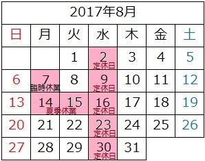 20170806-2017_8.jpg