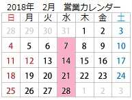 20171219-2018_2.jpg