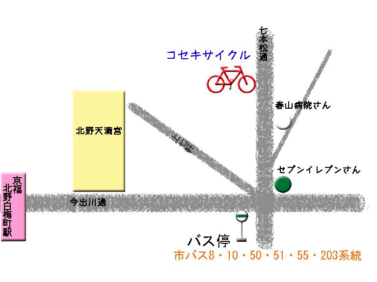 コセキサイクリングセンター